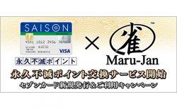 「オンライン麻雀 Maru-Jan」永久不滅ポイントとの交換サービスを開始!オンライン麻雀ゲームでは初