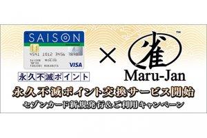 「オンライン麻雀 Maru-Jan」が参加費無料、優勝賞金100万円のオンライン麻雀大会「第3回全日本ネット麻雀グランプリ」を開催!