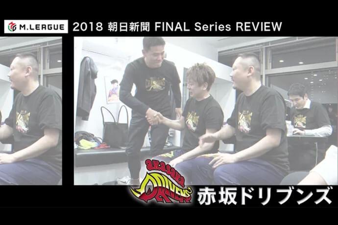 Mリーグ2018 朝日新聞 ファイナルシリーズREVIEWが4週連続で放送 6月29日21時には赤坂ドリブンズ編が公開