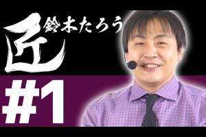 「麻雀の匠」土田浩翔の思考に迫る!【ひなたんの麻雀するしない?】
