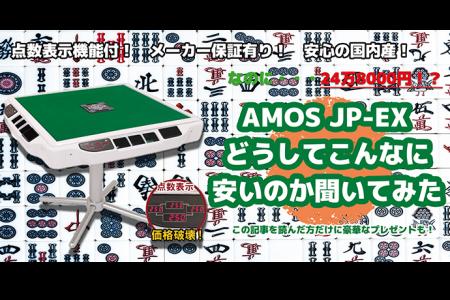 楽天で☆4.8超えの高評価!点数表示機能付き家庭用全自卓麻雀卓【AMOS JP-EX】の秘密に迫る!【PR】