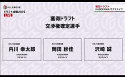 「新しい物語を皆様へお届けします」新チームKADOKAWAサクラナイツ オーナーインタビュー