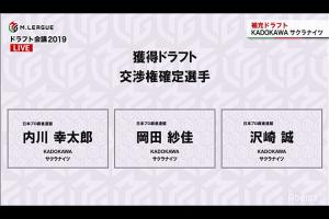 Mリーグドラフト会議速報情報!KADOKAWAサクラナイツの指名は内川、岡田、沢崎【Mリーグドラフト会議】