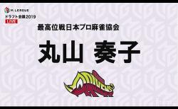 「麻雀競技の未来を発明します」初年度優勝 赤坂ドリブンズ 監督インタビュー