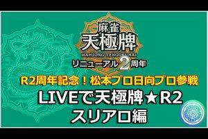 第7回「麻石杯」開催!上位入賞者には松本吉弘プロのサイン色紙と特製QUOカードをプレゼント!/オンライン麻雀ゲーム「雀シティ」