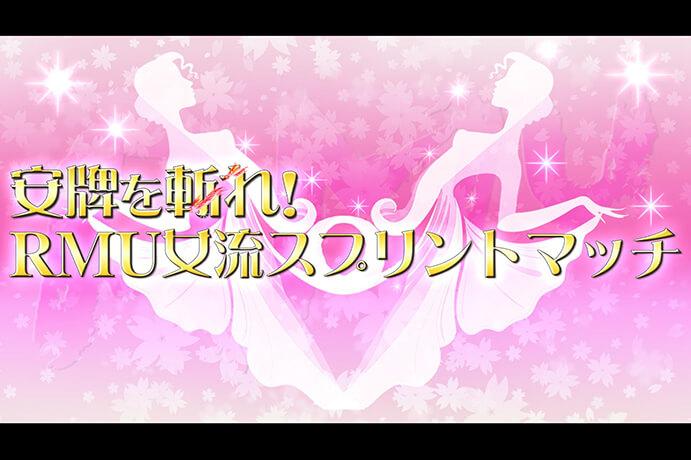 【7/13(土)11:00】安牌を斬れ!RMU女流スプリントマッチ