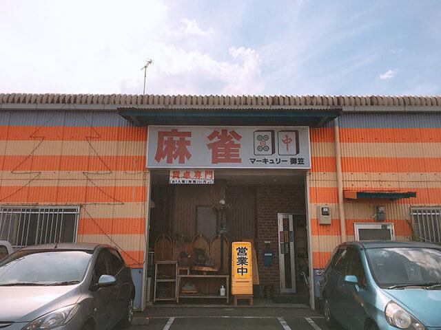 マーキュリー【新店情報】