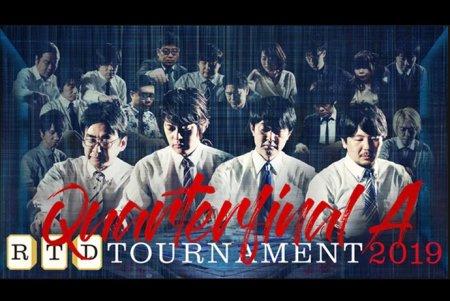 【7/14(日)21:00】RTDトーナメント Quarterfinal A 1・2回戦