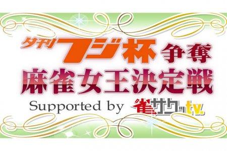【7/17(水) 14:00】夕刊フジ杯争奪 麻雀女流リーグ2019[大阪開会式&第1節]