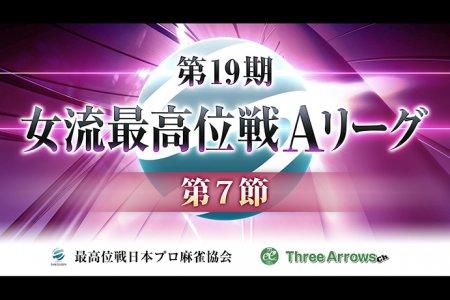 【7/18(木)11:00】第19期女流最高位戦Aリーグ第7節