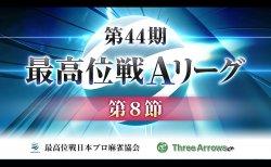 【7/17(水)11:00】第44期最高位戦Aリーグ第8節