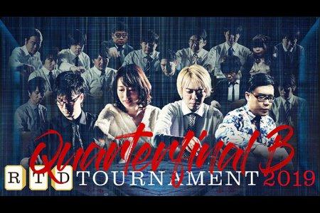 【7/21(日)21:00】RTDトーナメント Quarterfinal B 1・2回戦