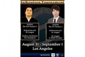 Saikouisen Tournament in LA 2019 が8月31日~9月1日にロサンゼルスで開催!ゲストは朝倉康心&山田独歩!全世界から出場者を募集中!