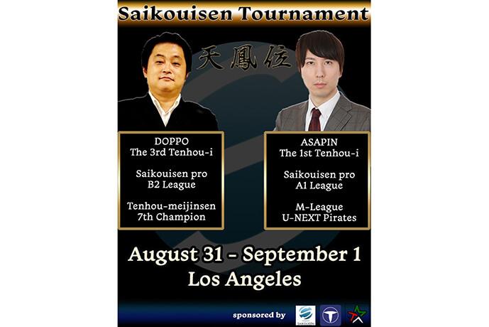 Saikouisen Tournament in LA 2019 が8月31日~9月1日にロサンゼルスで開催!ゲストは朝倉康心&山田独歩!全世界から出場者が集合!