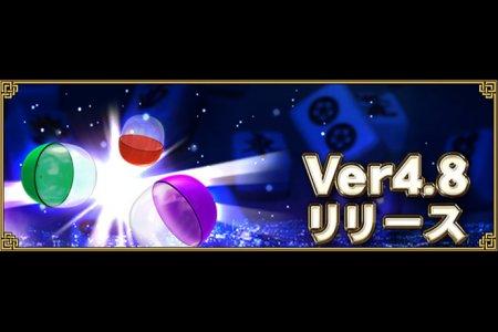 『セガ NET 麻雀 MJ』新バージョン「Ver4.8」を実装 実況、解説追加やTwitterIDとの連携が可能に