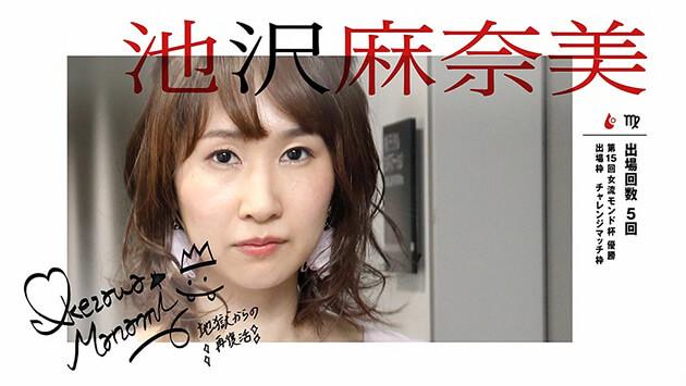 池沢麻奈美