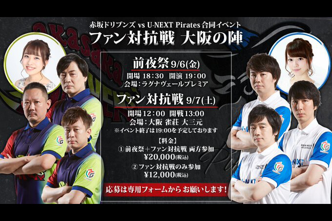 【Mリーグ】「赤坂ドリブンズ」と「UNEXTパイレーツ」の合同イベント「ファン対抗戦 大阪の陣」の応募が開始 前日の9月6日にも前夜祭が開催