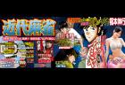 【本日8月1日発売】『近代麻雀』9月号 新連載『東大を出たけれどovertime』