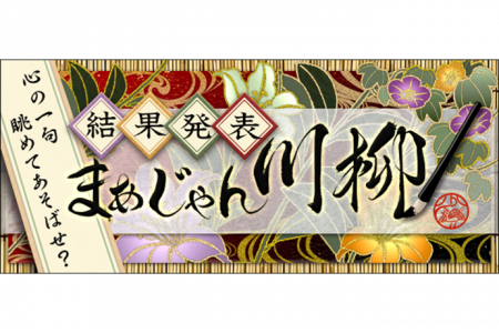 「まあじゃん川柳2019」最優秀賞が決定!『マージャンも 「のみ」の誘惑 断れず』