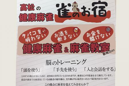 雀のお宿【新店情報】