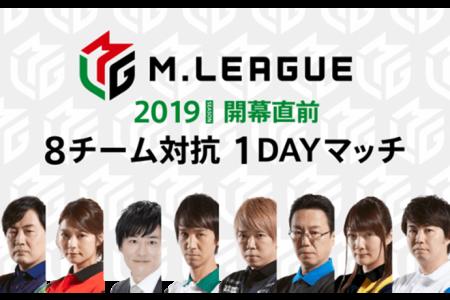 「Mリーグ」初の公式イベント『8チーム対抗1DAYマッチ』開催!9月1日(日)
