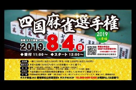 四国の腕自慢が、頂点を競う 「四国麻雀選手権」 がキスケ麻雀JAOで8月4日(日)開催!