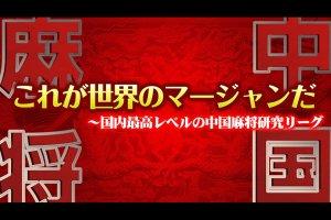 最高位戦の坪井智史と協会の秋瀬ちさとが3位、4位に浮上  第3期麻雀の頂朱雀リーグ 第5節結果
