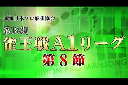 【8/11(日)11:00】第18期雀王戦A1リーグ 第8節