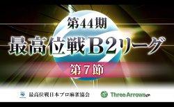 【8/10(土)11:00】第44期最高位戦B2リーグ 第7節