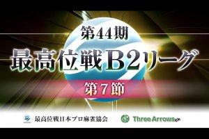 【8/10(土)14:00】Mリーグ駅伝 最終日