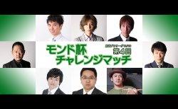 【8/11(日)12:00】第4回モンド杯チャレンジマッチ