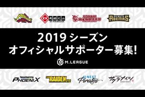 「Mリーグ」2019シーズンを戦う全選手との契約が合意 PV会場の変更も決定