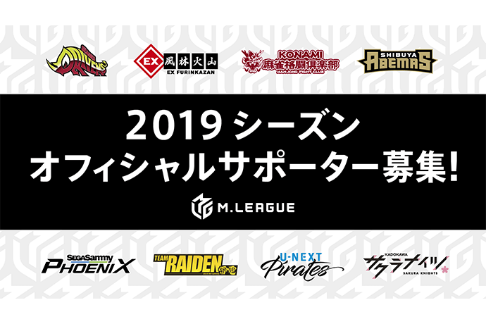 「Mリーグ」2019シーズン 9月1日(日)からオフィシャルサポーター募集開始!