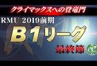 【8/12(月)11:00】RMU 前期B1リーグ最終節