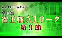 【8/15(木)11:00】第18期雀王戦A1リーグ 第9節