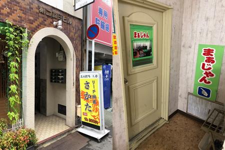 麻雀 さかた 二号店【新店情報】