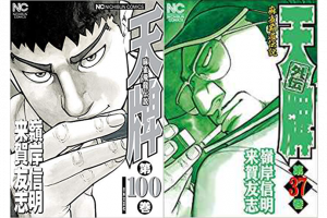 連載開始から20年3ヵ月「麻雀飛龍伝説 天牌」第100巻が本日発売!