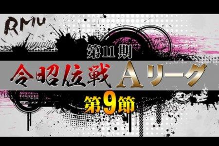 【8/21(水)11:00】第11期令昭位戦Aリーグ第9節