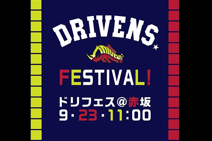 一日中楽しめるスペシャルイベント!『ドリブンズフェスティバル』9月23日(祝)開催!