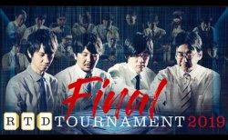 【8/25(日)21:00】RTDトーナメント Final 1・2回戦