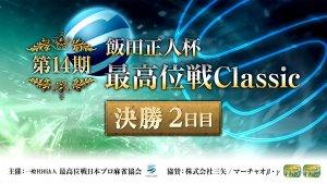 【8/24(土)11:00】第14期飯田正人杯 最高位戦Classic 決勝2日目