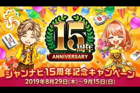 「ジャンナビ麻雀オンライン」15周年記念キャンペーン開催!!