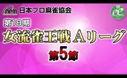 【08/31(土)11:00】第18期女流雀王戦Aリーグ 第5節