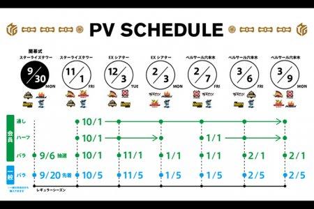 「Mリーグ」2019レギュラーシーズンパブリックビューイング観戦チケットが9月6日(金)より先行販売開始
