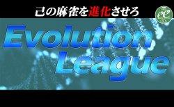 【9/3(火)11:00】私設リーグ・Evolutionリーグ決勝