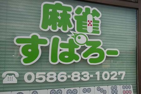 麻雀 すぱろー【新店情報】