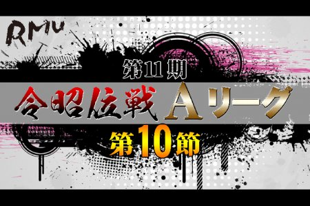 【9/04(水)11:00】第11期令昭位戦Aリーグ第10節