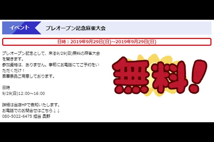麻雀ウェルカム甲府昭和店【新店情報】