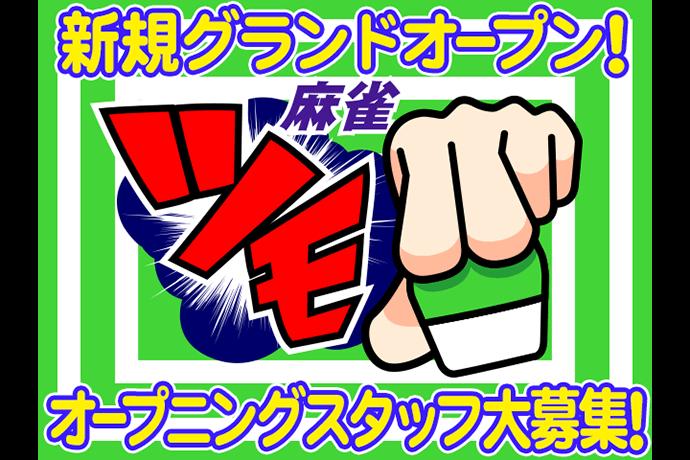 麻雀 ツモ【新店情報】