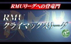 【9/08(日)11:00】RMU・2019前期クライマックスリーグ2日目